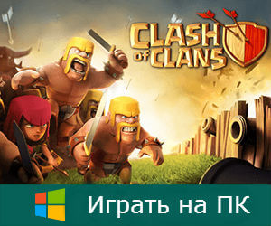 Играть Clash of Clans на ПК